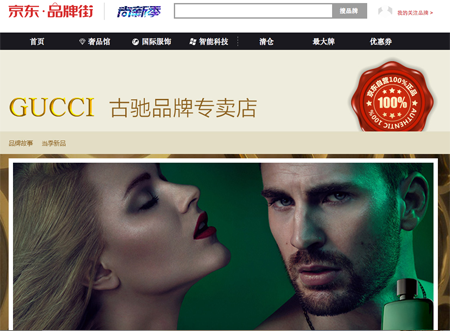 Top 2 Ecommerce Platforms for Luxury Brands in China